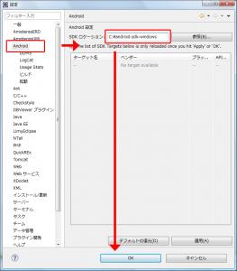Android SDKパスの設定