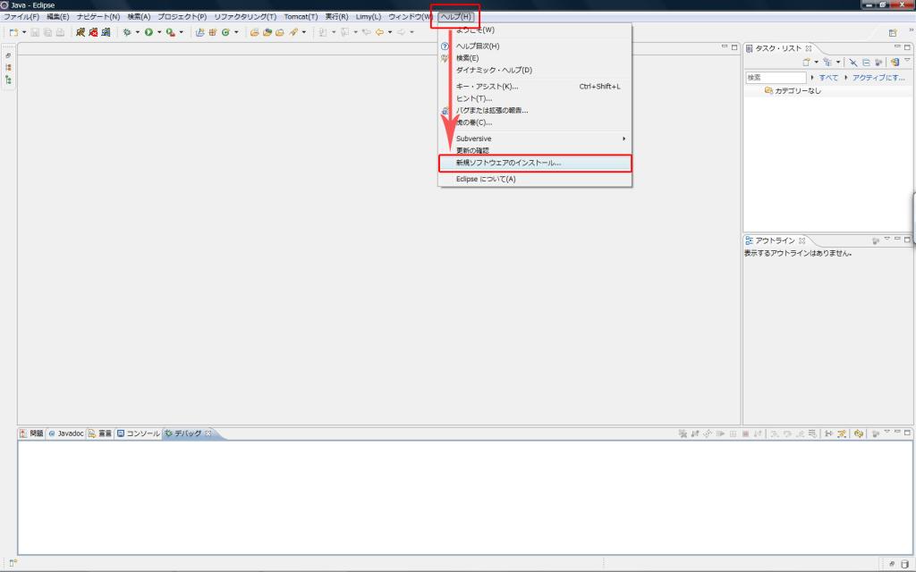 ヘルプ→新規ソフトウェアのインストールを選択