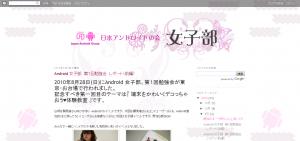日本アンドロイドの会 女子部 Android 女子部 第1回勉強会 レポート(前編)