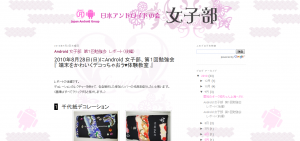 日本アンドロイドの会 女子部 Android 女子部 第1回勉強会 レポート(後編)
