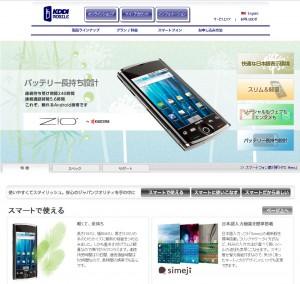 Sanyo Zio(ザイオ) | 米国携帯サービス:KDDI Mobile