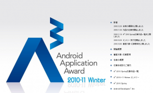 Android Application Award 2010-11 Winter
