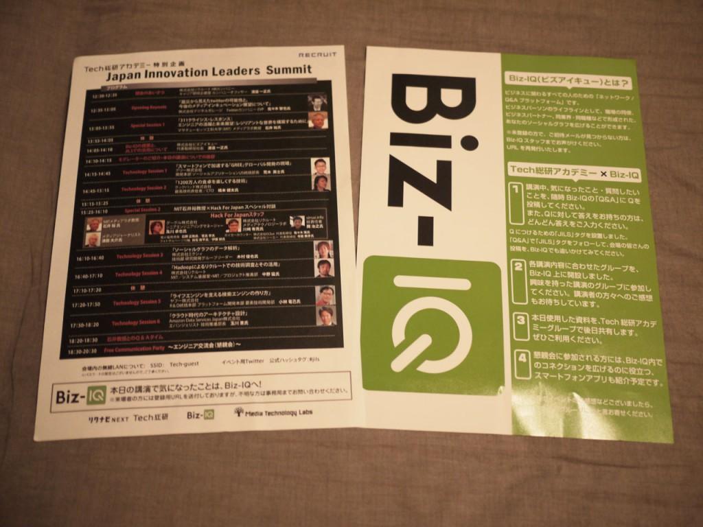 JAPAN INNOVATION LEADERS SUMMITの配布資料